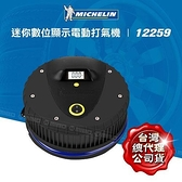 Michelin 米其林 智慧型 輕量電動打氣機 12259【原價 1850 ▼現省$ 370】