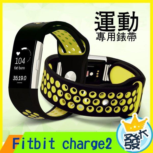 運動矽膠錶帶 Fitbit charge2 替換錶帶 智慧手錶還 矽膠運動男女 錶帶 矽膠腕帶 運動手環錶帶
