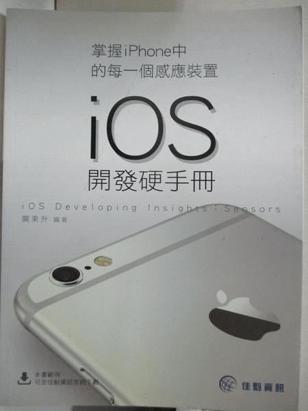 【書寶二手書T1/電腦_DEG】掌握iPhone中的每一個感應裝置---iOS開發硬手冊_陳德春