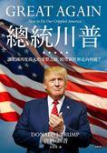 (二手書)總統川普:讓美國再度偉大的重整之路,將帶領世界走向何處?