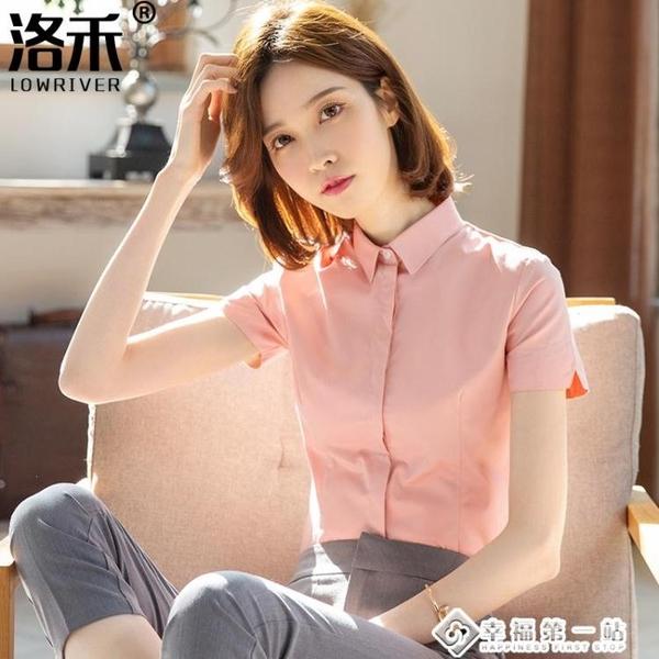 粉色短袖襯衫女職業裝2021夏新款設計感小眾工裝氣質polo領襯衣寸 幸福第一站