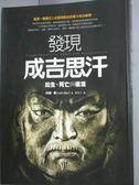 【書寶二手書T9/傳記_JDJ】發現成吉思汗:出生、死亡與復活_黃煜文, 約翰‧曼