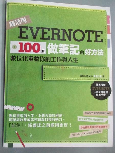 【書寶二手書T1/電腦_YFF】Evernote 100個做筆記的好方法_異塵行者
