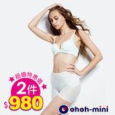 【ohoh-mini孕婦裝】輕機能塑束褲2件980元