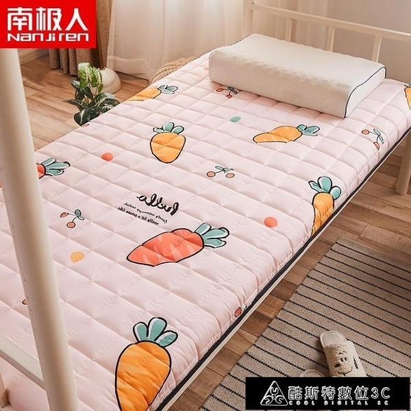 床墊 南極人學生床墊宿舍單人摺疊床褥子軟墊租房專用海棉地鋪睡墊薄款 快速出貨