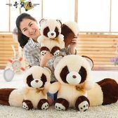 小浣熊公仔女生毛絨玩具 坐高28厘米