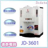 晶工牌10 公升 溫熱全自動開飲機 JD-3601【德泰電器】