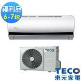 福利品【TECO東元】6-7坪一對一變頻冷暖冷氣(MS40IH-BV+MA40IH-BV)