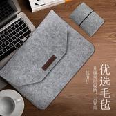 筆電包 蘋果筆記本macbook電腦包pro13寸air13.3保護套12內膽包15mac11寸 快速出貨