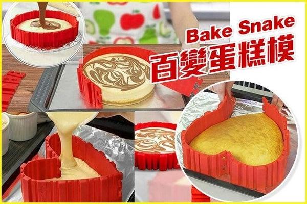 【BS百變蛋糕模】 矽膠煎餅模矽膠蛋糕模具 烤盤 Bake Snake多造型煎餅模