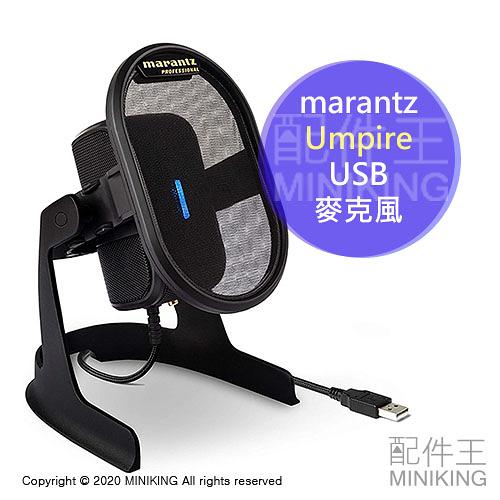 日本代購 空運 marantz 馬蘭士 Umpire 桌上型 USB 麥克風 附防噴罩 高音質 指向性 錄音 通話 直播