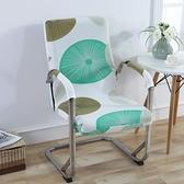 辦公電腦椅子套老板椅套扶手座椅套布藝凳子套轉椅套連體彈力椅套·享家