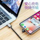 蘋果手機iPhone數據線 原裝正版充電器6充電線x蘋果7快充6s尼龍u型8游戲短線 水晶鞋坊