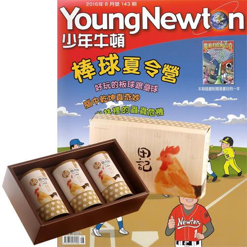 《少年牛頓》1年12期 贈 田記純雞肉酥禮盒(200g/3罐入)