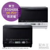【配件王】日本代購 TOSHIBA 東芝 ER-PD7 石窯 水波爐 微波爐 蒸氣烤箱 烘烤爐 26L