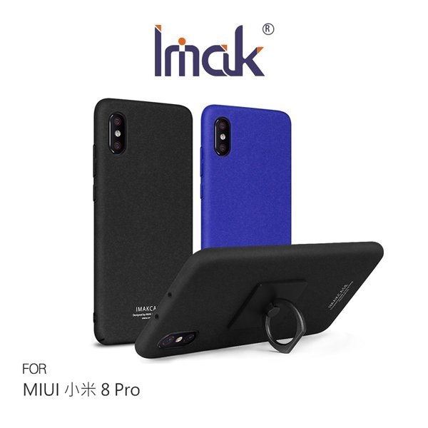 Imak MIUI 小米 8 Pro 螢幕指紋版 創意支架牛仔殼 防指紋汗漬 耐磨耐寒