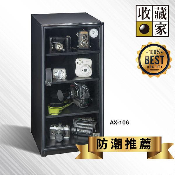 收納防潮【收藏家】  114公升 大型除溼主機專業電子防潮箱 AX-106 (單眼專用/防潮盒)