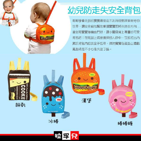 『121婦嬰用品館』拉孚兒 幼兒防走失安全背包-餅乾
