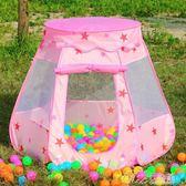兒童帳篷游戲屋小帳篷玩具小孩室內海洋球池嬰兒寶寶波波池蒙古包YXS 七色堇