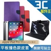 平板 撞色款皮套 Apple iPad Pro (2018) 12.9 英吋 (第3代) 蘋果 掀蓋 皮套 站立支架