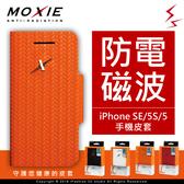 【現貨】Moxie X-Shell iPhone SE / 5 / 5S 防電磁波真皮掀蓋套 手機殼 / 摩新橘 可插卡 可站立