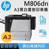M806dn HP Laserjet A3黑白雷射印表機(CZ244A)