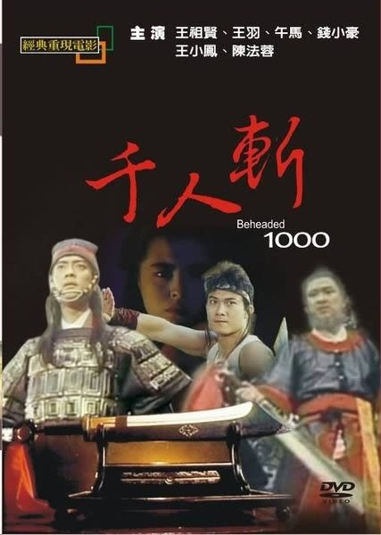 經典重現電影64:千人斬 DVD (購潮8)