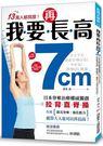 我要再長高7cm!日本脊椎治療權威獨創【拉背直脊操】,有效挺直脊椎、強化肌力,就