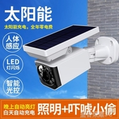 仿真監控 太陽能仿真監控假攝像頭模型家用模擬裝偽感應閃燈室外戶外照明燈YTL 皇者榮耀3C