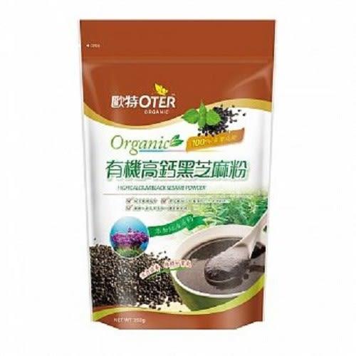 買1送1 歐特 有機高鈣黑芝麻粉 350g/包 限時特惠
