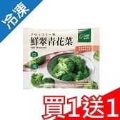【買一送一】GOVEGE青花菜500G /包【愛買冷凍】