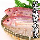 深海極鮮金線魚 *1包組(125g±10%/尾)(2尾/包)