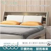 《固的家具GOOD》181-5-AT 丹妮絲6尺USB夜燈床箱【雙北市含搬運組裝】