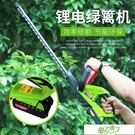 割草機 充電式電動綠籬機家用小型園林工具綠化修枝機修剪機花草修枝剪刀