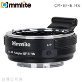 EGE 一番購】Commlite【CM-EF-E HS】高速自動對焦轉接環 EF鏡頭轉 SONY E機身【公司貨】