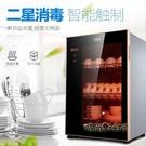 華恩莎消毒櫃家用廚房立式小型櫃式雙門消毒碗櫃不銹鋼商用台式MBS「時尚彩紅屋」