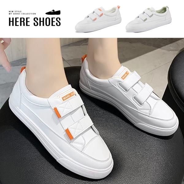 [Here Shoes] 2.5CM休閒鞋 休閒百搭素面 皮革平底圓頭包鞋 魔鬼氈 小白鞋-KC538
