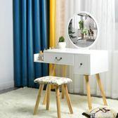 梳妝台 現代簡約臥室小戶型北歐梳妝台網紅多功能化妝桌化妝台歐式ins 童趣屋