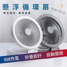[DASIDENG]【買就送!涼感巾】CIRCULAR USB FAN 懸浮循環扇 (兩色內選) (E808)