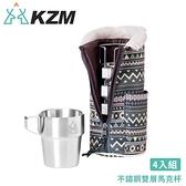 【KAZMI 韓國 KZM 不鏽鋼雙層馬克杯4入組《藍灰》】K9T3K001/戶外杯/露營餐具/不鏽鋼杯
