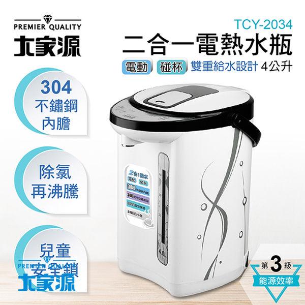 大家源-4L電動熱水瓶 TCY-2034