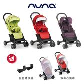 【愛吾兒】nuna Pepp Luxx推車 買就送提籃轉接器+蚊帳+雨罩