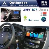 【JHY】2015~年MITSUBISHI三菱 Outlander專用 10吋螢幕 R77系列安卓機*8核心4+64※倒車選配