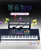 電子琴 多功能兒童電子琴女孩初學者寶寶小鋼琴可彈奏1-3-6-12歲音樂玩具T 2色