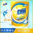 白蘭陽光馨香洗衣精補充包 1.6kg_聯...
