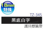【五入】Brother 18mm TZe-345 黑底白字 特殊規格 護貝標籤帶系列 TZ-TAPE TZ-345