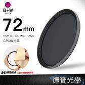B+W XS-PRO 72mm MRC CPL 免運 高硬度奈米鍍膜超薄框 偏光鏡 公司貨 風景攝影首選