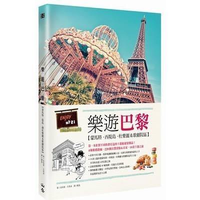樂遊巴黎(蒙馬特.西堤島.杜樂麗&歌劇院區)