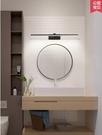 特惠 led鏡前燈浴室鏡櫃專用浴室櫃燈簡約防水化妝鏡洗臉盆鏡前燈具(不送光源)