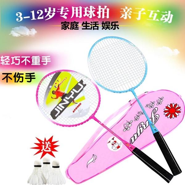 羽毛球拍3-12歲兒童小學生正品羽毛球雙拍玩具球拍親子戶外AW 琪朵市集